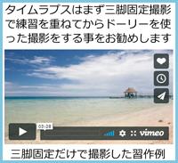 LRTimelapse日本語サポート・ページ
